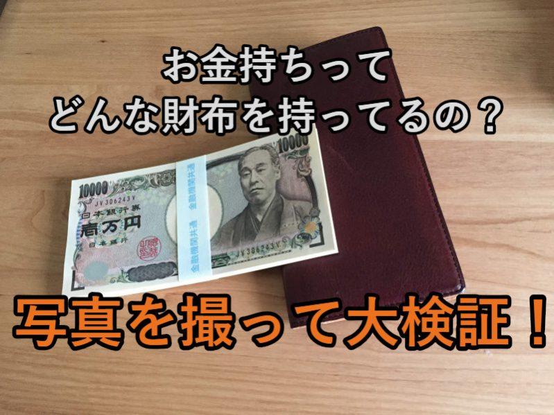 お金持ちが持っているメンズ財布を写真を撮って調査!
