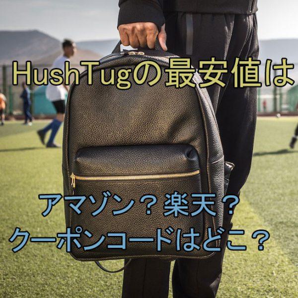 ハッシュタグ Hushtug 最安値 クーポン サムネ
