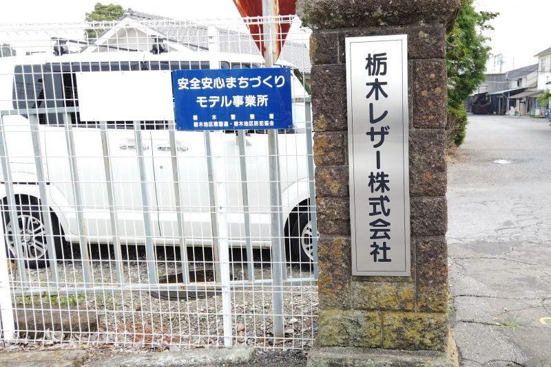 栃木レザー 玄関