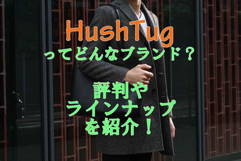 HushTug(ハッシュタグ)の特徴や評判などはどう?