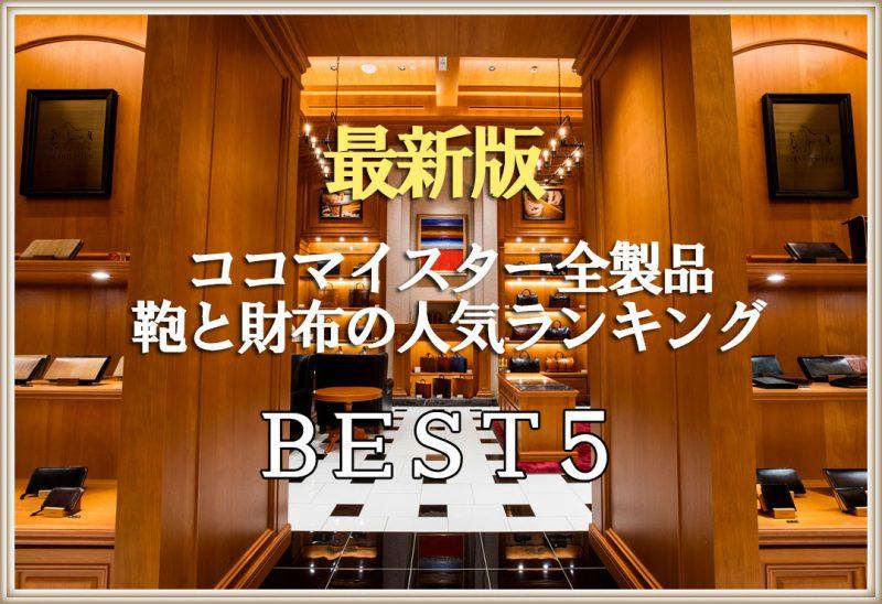 ココマイスター全商品(財布・鞄)人気ランキングベスト5